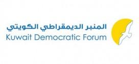 المنبر الديمقراطي: مايحدث في العراق شأن داخلي ويجب أن نفوت الفرصة على من يحاول جرنا لمعركة بعيدة عن وطننا